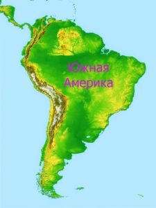 Материк Южная Америка