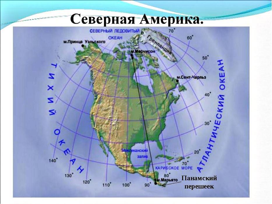 крайние точки материк Северная Америка