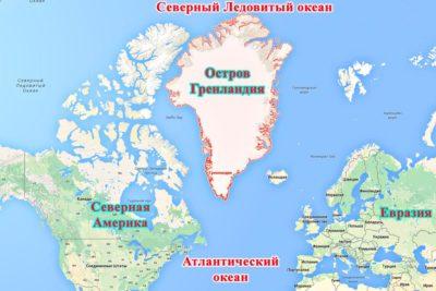 Остров Гренландия — самый большой остров в мире