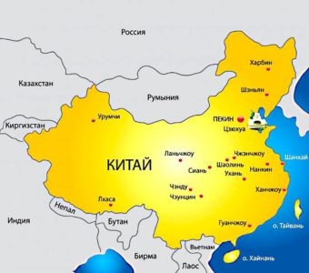 Страна Китай (КНР)
